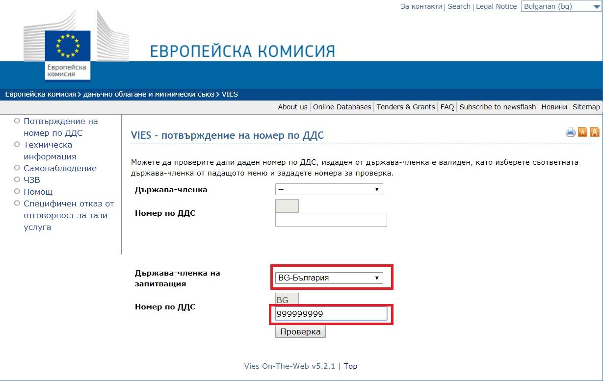 Въвеждане на VAT