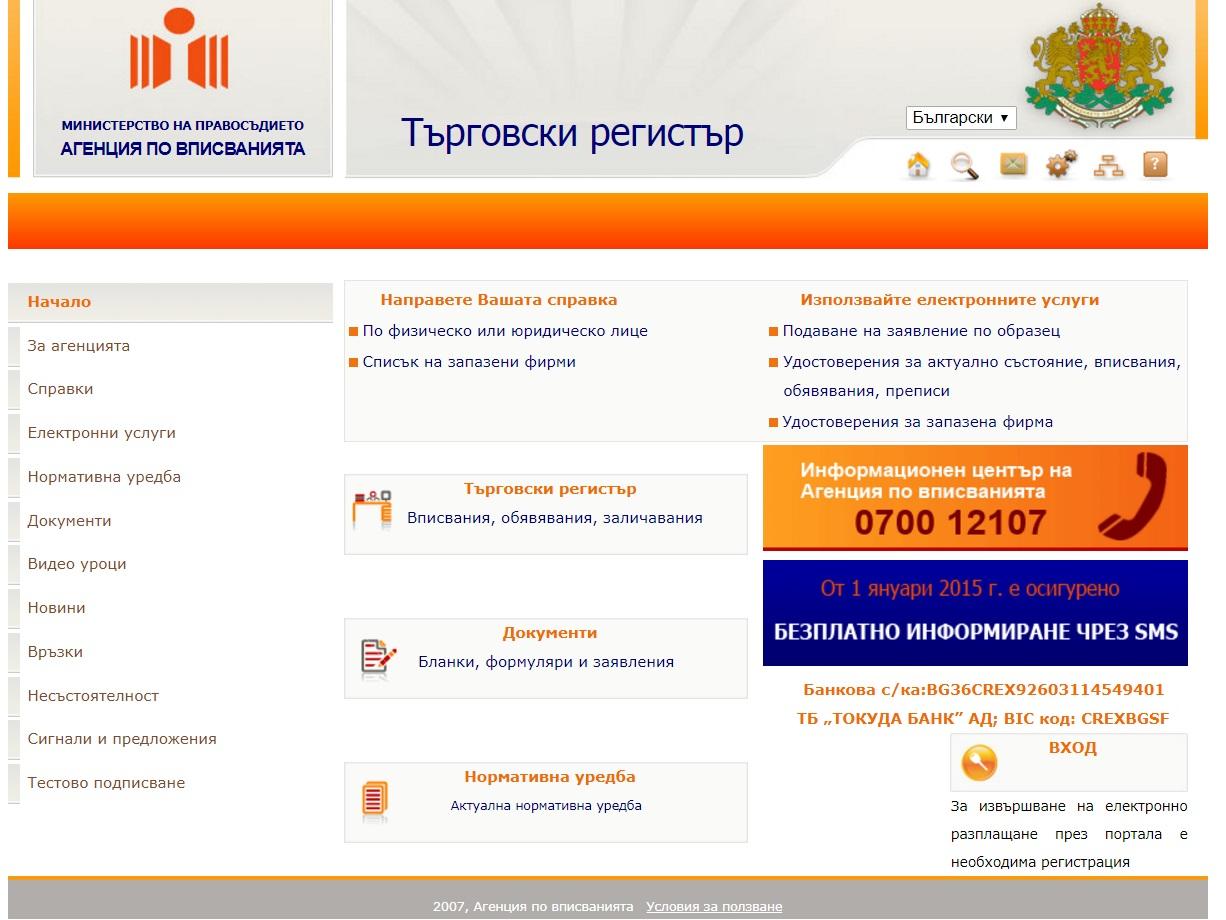 Сайт търговски регистър